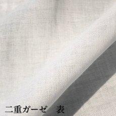 画像2: No.2 綿平二重織り 晒(染め可能) (2)