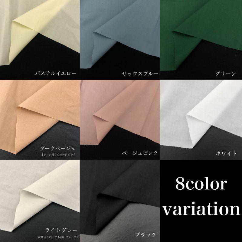 画像1: 生地サンプル【C-003 コットンブロード60番手 8 color】 (1)